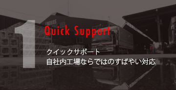 1 Quick Support